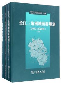 长江三角洲城镇规划