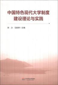 中国特色现代大学制度建设理论与实践