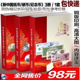 新中国纸币收藏知识图录 +流通硬币收藏知识图录+流通纪念币收藏知识图录三本合售(国内除新疆、西藏、青海外包邮)