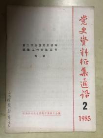 党史资料征集通讯  1985.2《第三次全国党史资料征集工作会议文件专辑》