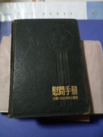 慰问手册,中国人民赴朝慰问团赠。内有手抄中验方。