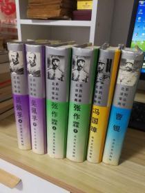 北洋军阀系列丛书-----张作霖等6册全 (精装、 1995年1版1印 )