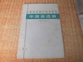中国画选辑(活页本 不缺页)