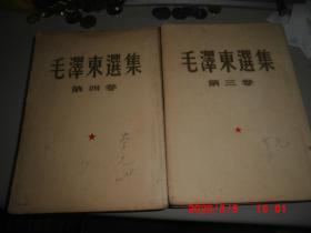 毛泽东选集 (1-4卷)