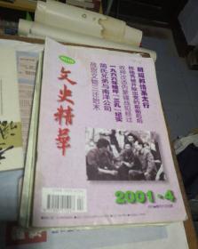 杂志  文史精华 17本  每本1.5元(2001年4、5、9、10、11;2002年3、4、5、6、9、10、11;2003年3、6、7;2004年11)多选按重量计算邮费