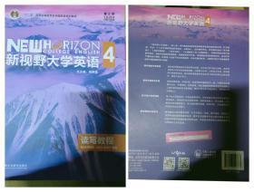 新视野大学英语读写教程4(第三版)只发验证码激活码不发书本