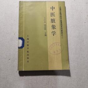 中医脏象学