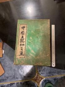 中国工艺羽毛画四条屏 博古图案 文房摆件带原盒 七八十年代出口创汇工艺品