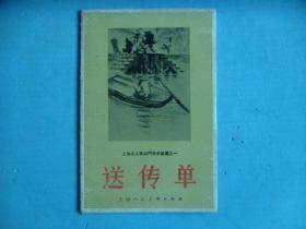上海工人革命斗争组画---【送传单】