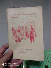 林彪语录笔记本