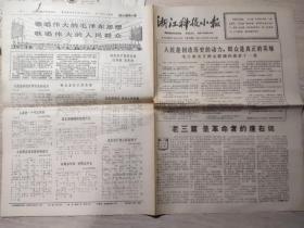 """文革报纸:浙江科技小报1966年12月10日《毛主席关于群众路线的语录十一条。""""老三篇""""是革命的座右铭。歌唱伟大的毛泽东思想,歌唱伟大的人民群众。 》"""