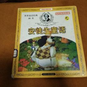 《安徒生童话》 拼音卡通读物