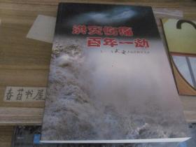 洪灾伤痛  百年一劫---七.一九武安市抗洪救灾实录