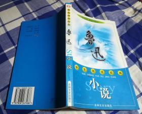 鲁迅小说 学生阅读经典 含呐喊、彷徨、故事新编 全新 包邮挂