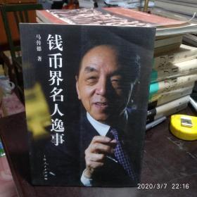 钱币界名人逸事(马定祥先生马传德先生咸丰泉汇太平天国钱币等)