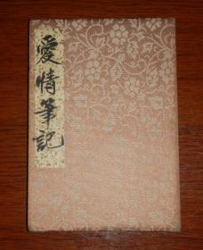 著名诗人杜十三手抄自钉诗集《爱情笔记》!