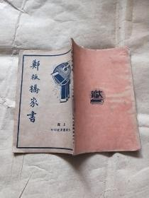 郑板桥家书 上海大新书局