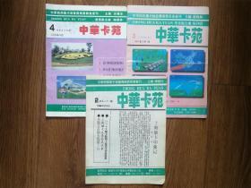 中华卡苑(1996年2期,1997年3期,1999年4)3册合售