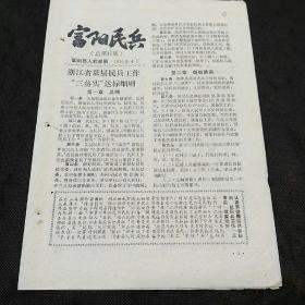 富阳民兵(1991年总第17期  浙江省基层民兵工作三落实达标细则)