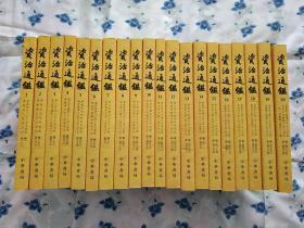 资治通鉴 平装全二十册(一版一印)2011新版锁线装订