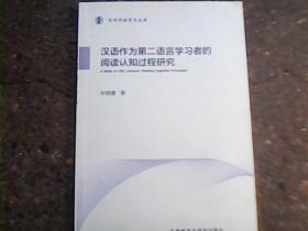 汉语作为第二语言学习者的阅读认知过程研究(京师外语学术文库)