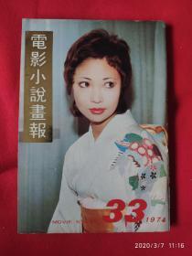 1970年代香港电影杂志《电影小说画报》1974-33【两本200,三本280】