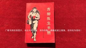 《赤脚医生手册》(全一册)32开.平装.简体横排.上海科学技术出版社.出版时间:1969年12月第1版第1次印刷