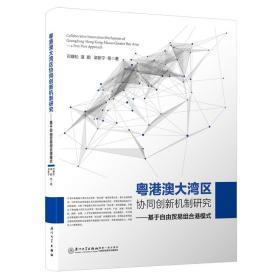 粤港澳大湾区协同创新机制研究——基于自由贸易组合港模式