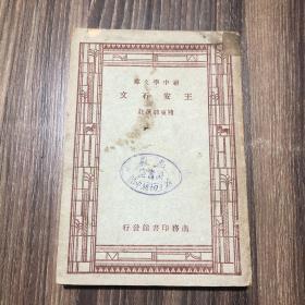 民国时期学生教材巜王安石文》