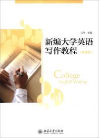新编大学英语写作教程. 第四册