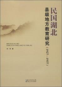 民国湖北县级地方教育研究 : 1927-1937