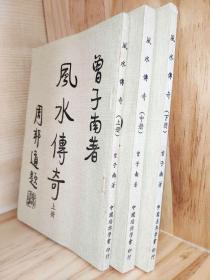 实拍现货.原版旧书《风水传奇》上中下三册合售      —— 请不要用代寻书籍和小店的现货书籍比价!
