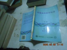 飲用水的質量標準   第二版   第1卷建設性意見
