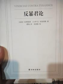 反暴君论/汉译经典名著