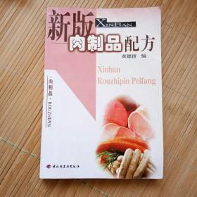 新版肉制品配方