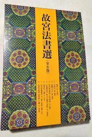故宫法书选(全八册)