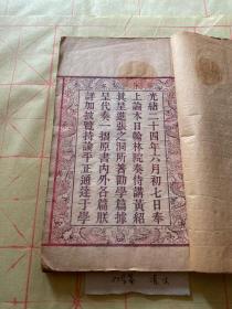 大清皇帝御览本,南皮张之洞著《劝学篇》上下两册一套全!