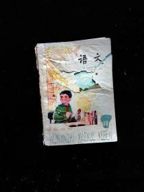 八十年代五年制小学语文课本第十册