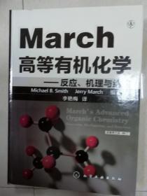 高等有机化学