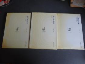 中国法学史(全三卷)全3卷