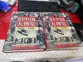 旧中国大博览(上、下卷)