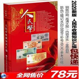 2020最新珍藏版《人民币收藏知识汇编》 (国内除新疆、西藏、青海外包邮)