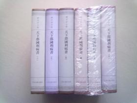 顾炎武全集《天下郡国利病书》【全六册】大32开精装点校本