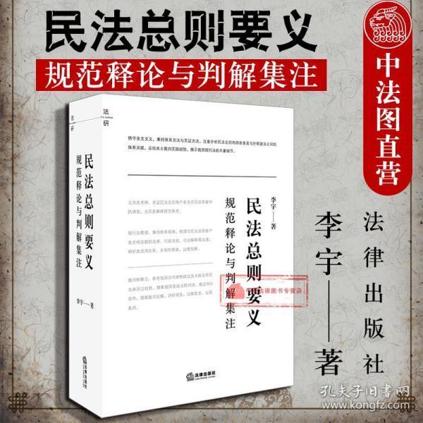 民法总则要义:规范释论与判解集注
