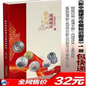 新中国流通硬币收藏知识图录 (国内除新疆、西藏、青海外包邮)