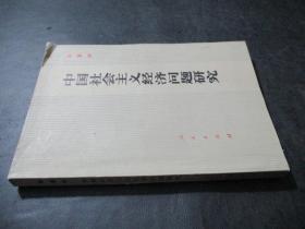 中国社会主义经济问题研究.