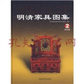 明清家具图集(2)