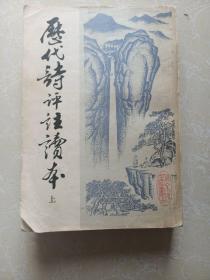 历代诗评注读本(上册)