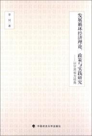 发展循环经济理论、政策与实践研究 : 以甘肃省为视角