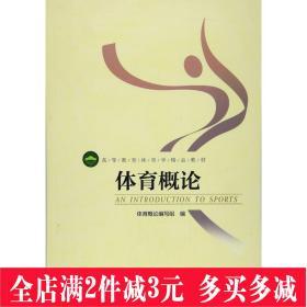体育概论 熊晓正 北京体育大学 9787564414146
